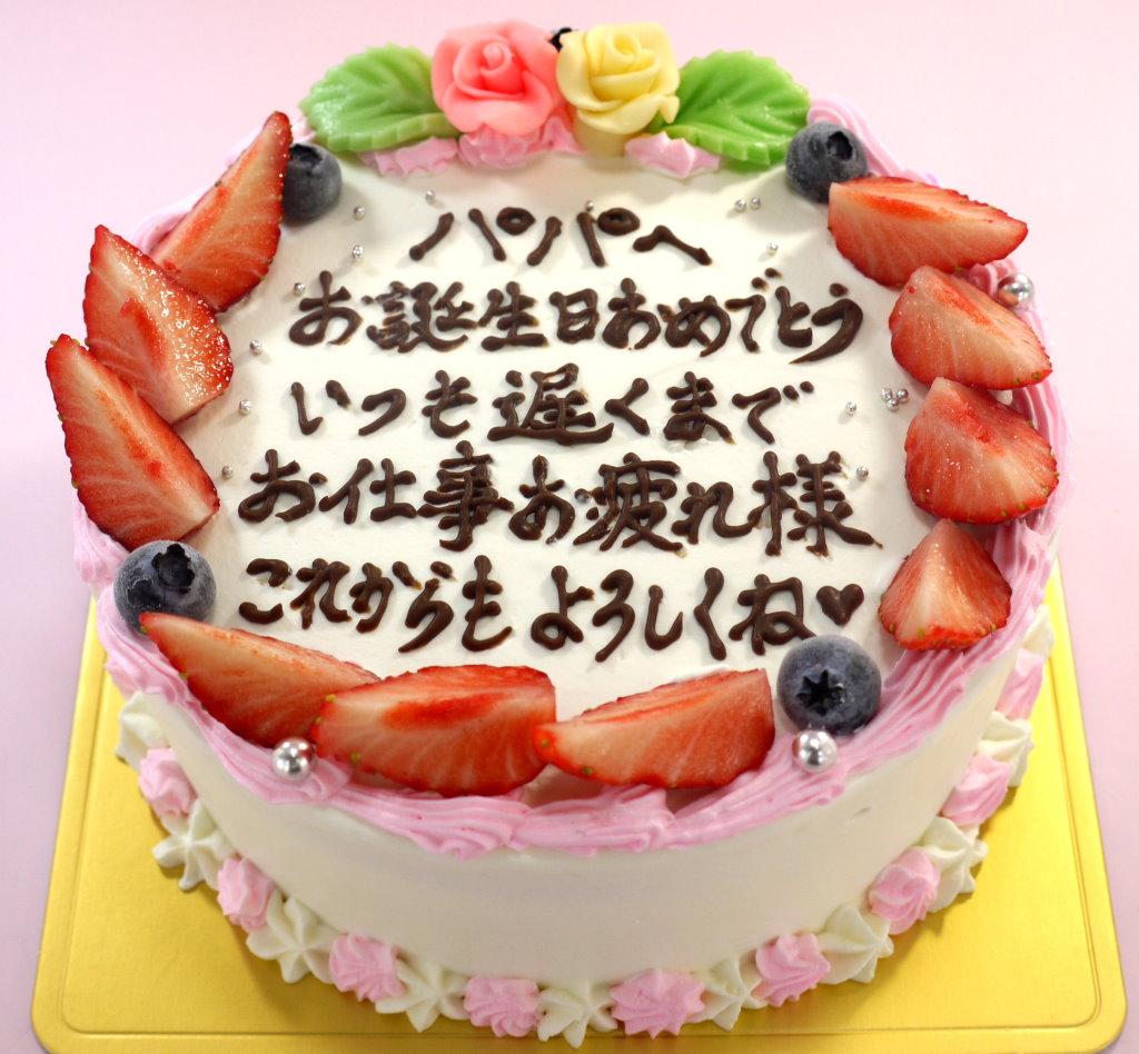 お手紙 メッセージ ケーキ