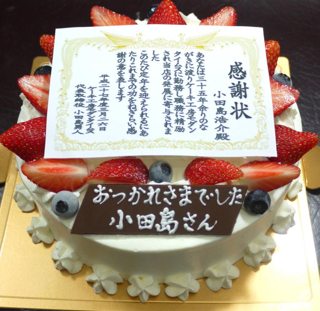賞状 ケーキ