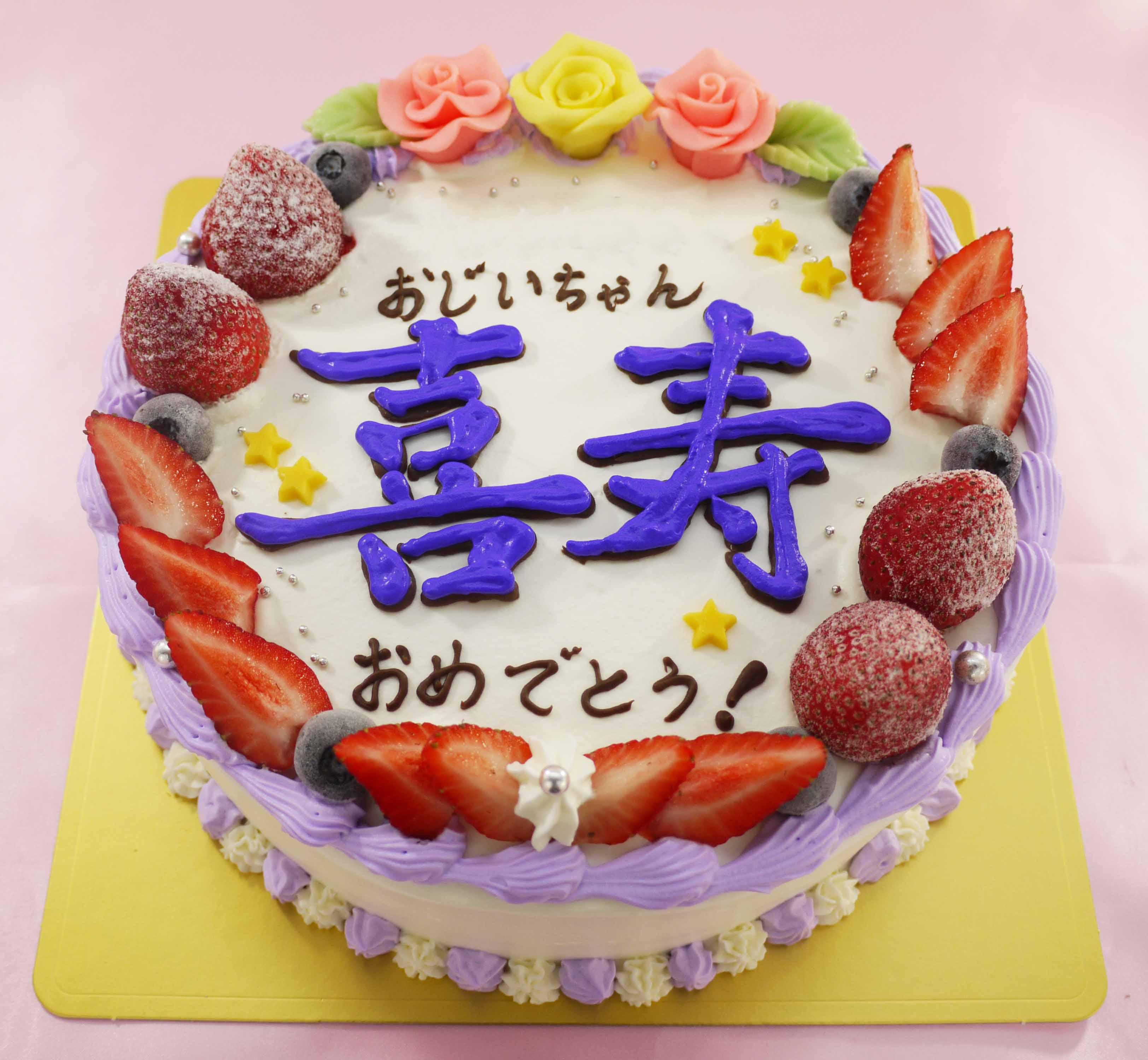 喜寿のお祝いケーキ