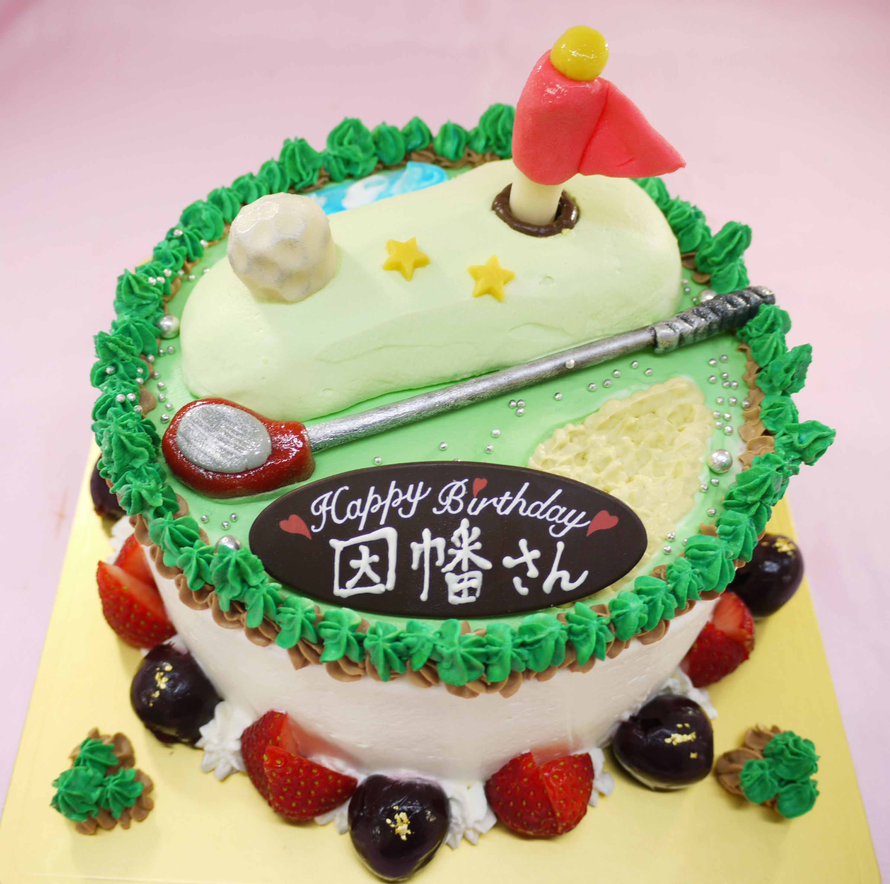 ゴルフコースの立体ケーキ