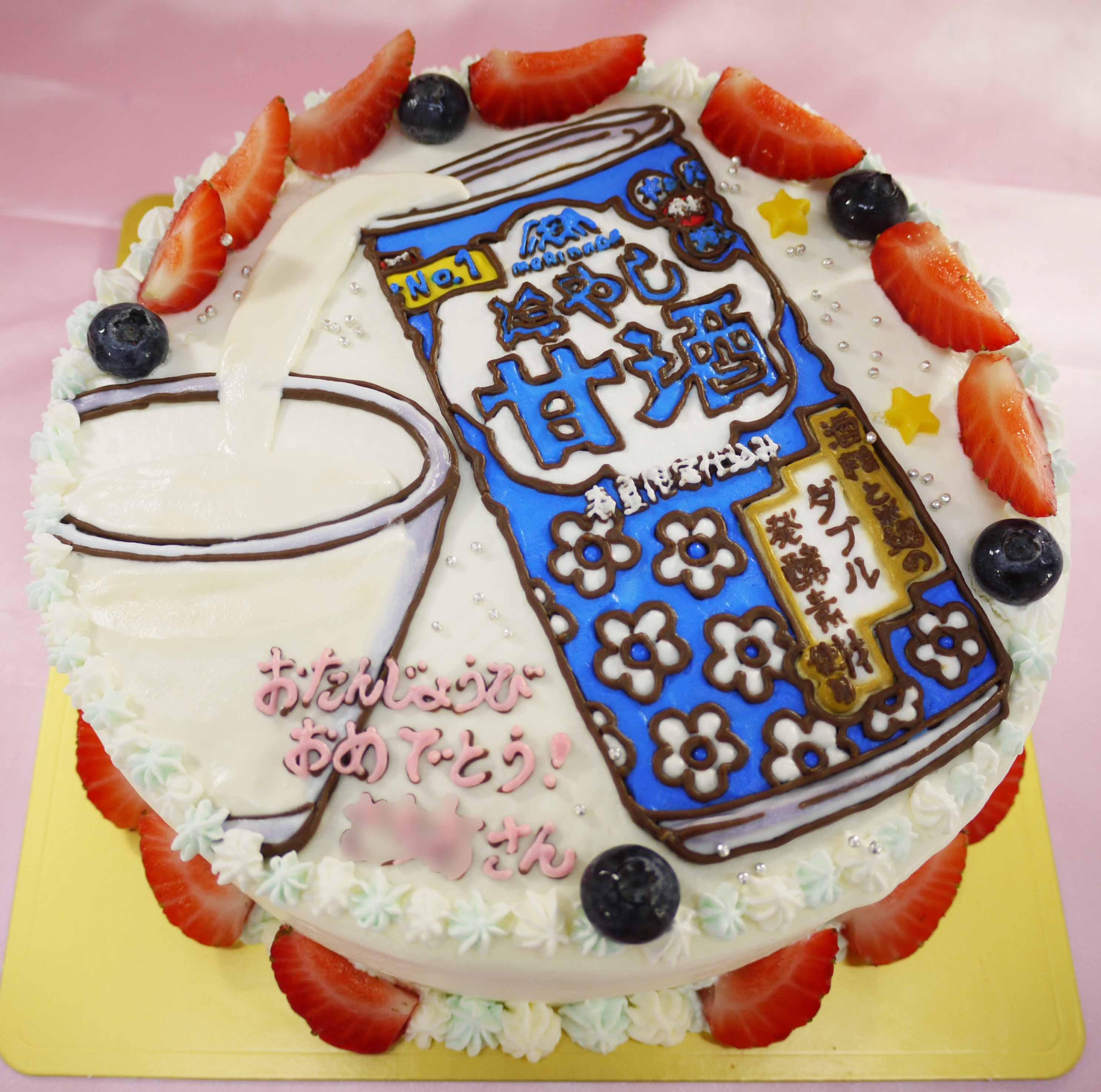 甘酒のイラストケーキ