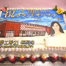 【イラストケーキ】夢工房21堀野店様オープンおめでとうございます!