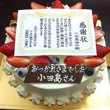 賞状ケーキ【6号~】