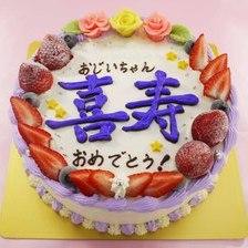 【店頭受取】喜寿のお祝いケーキ