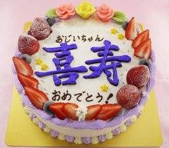 喜寿のお祝いケーキ【5号4~5人用¥4,100~】