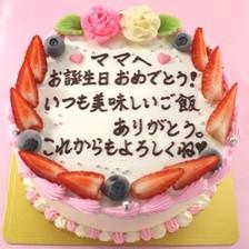 お手紙ケーキ【5号~】