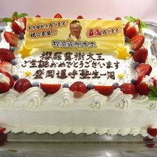 【写真ケーキ】桜庭露樹大王様お誕生日おめでとうございます。