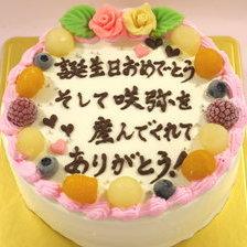 【お手紙ケーキ】鳥取県鳥取市からご注文いただきました