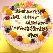 【お手紙ケーキ】東京都江東区からご注文いただきました