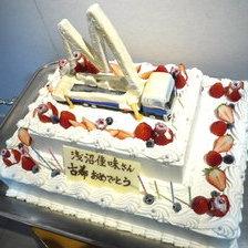 【二次会・パーティ用・盛岡市】クレーン車の大型パーティ用ケーキをお作りしました