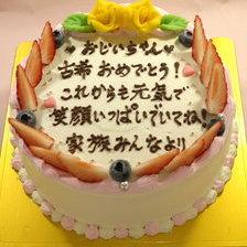 メッセージケーキ