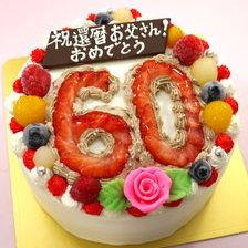 【全国配送】還暦祝いに数字ケーキを作りました!