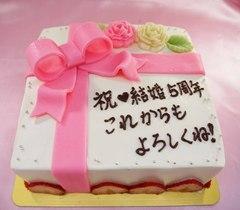 プレゼントボックス・ホワイト【5号5~6人用¥4,800】