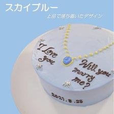 センイルケーキ④「スカイブルー」
