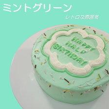 センイルケーキ③「ミントグリーン」