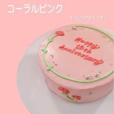 センイルケーキ①「コーラルピンク」